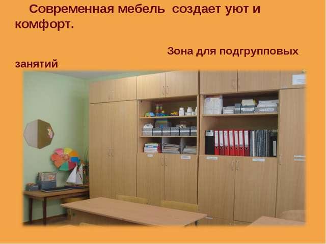 Современная мебель создает уют и комфорт. Зона для подгрупповых занятий