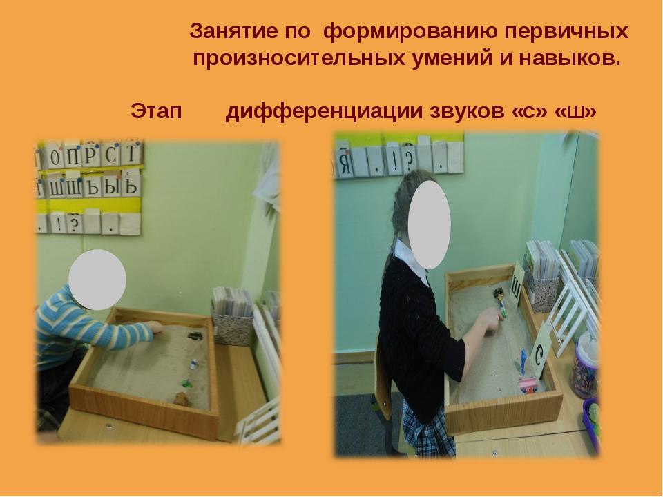 Занятие по формированию первичных произносительных умений и навыков. Этап диф...