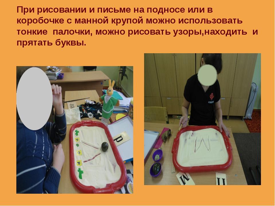 При рисовании и письме на подносе или в коробочке с манной крупой можно испол...