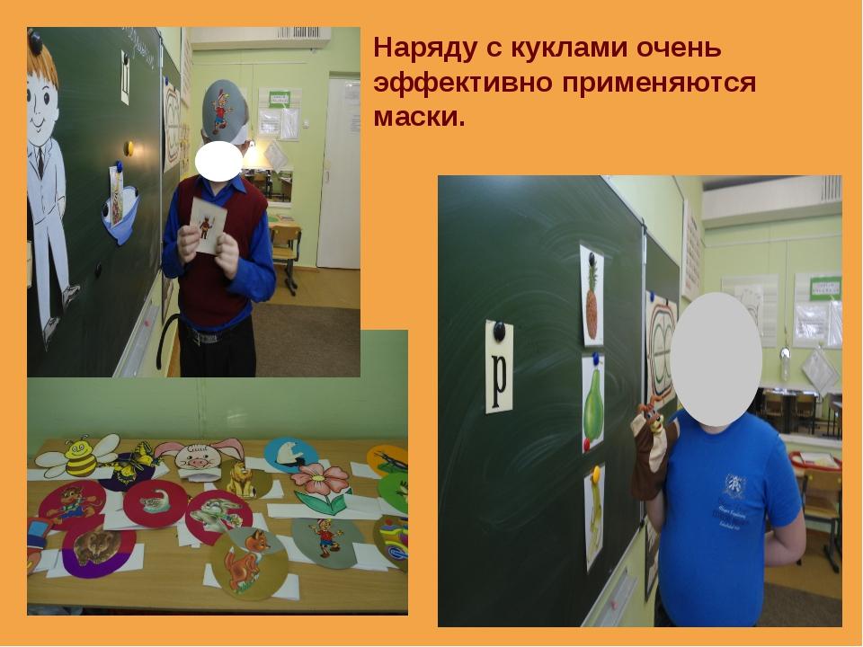 Наряду с куклами очень эффективно применяются маски.