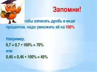 Запомни! Чтобы записать дробь в виде процентов, надо умножить её на 100% Напр
