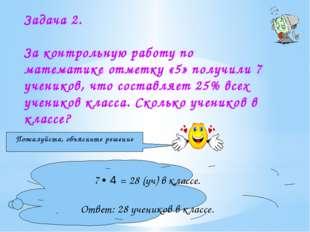 Задача 2. За контрольную работу по математике отметку «5» получили 7 учеников