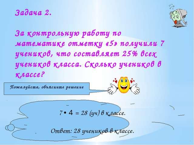 Задача 2. За контрольную работу по математике отметку «5» получили 7 учеников...