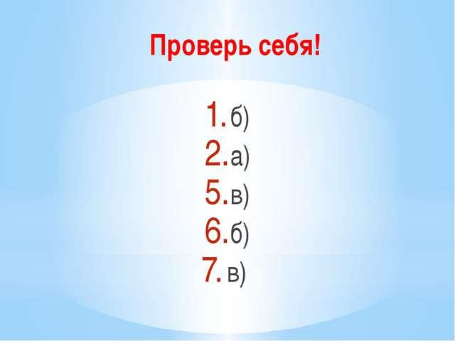 Проверь себя! б) а) в) б) в)