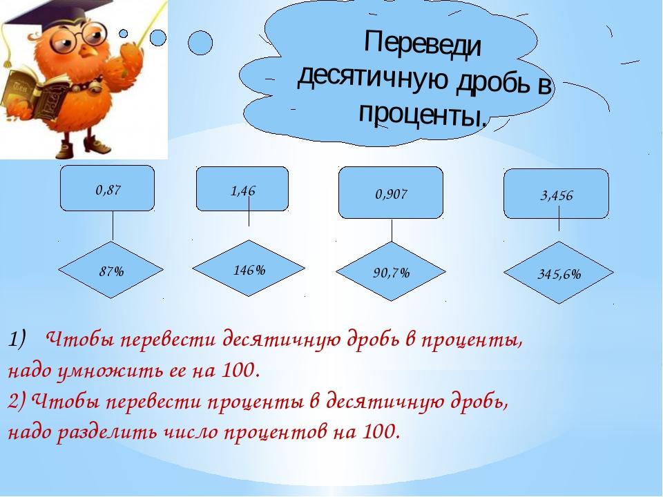 0,87 1,46 0,907 3,456 87% 146% 90,7% 345,6% Чтобы перевести десятичную дробь...