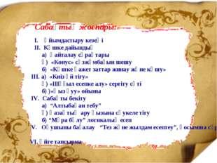 Сабақтың жоспары: I. Ұйымдастыру кезеңі II. Көшке дайындық а) Қайталау сұрақ