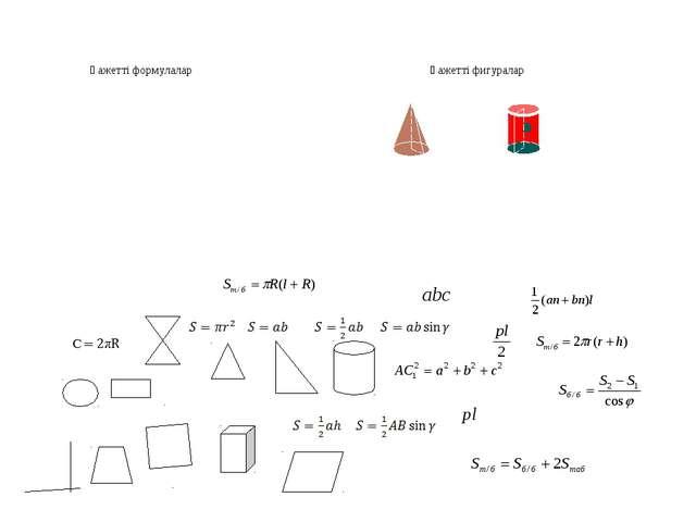 Қажетті формулаларҚажетті фигуралар