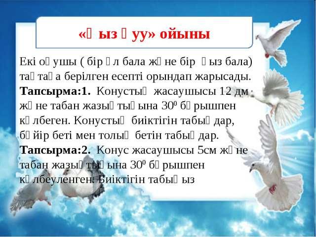 «Қыз қуу» ойыны Екі оқушы ( бір ұл бала және бір қыз бала) тақтаға берілген е...