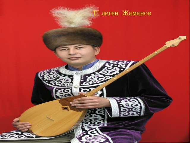 Төлеген Жаманов