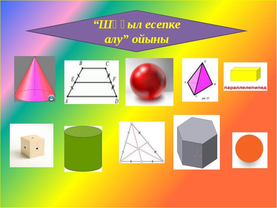 """""""Шұғыл есепке алу"""" ойыны"""