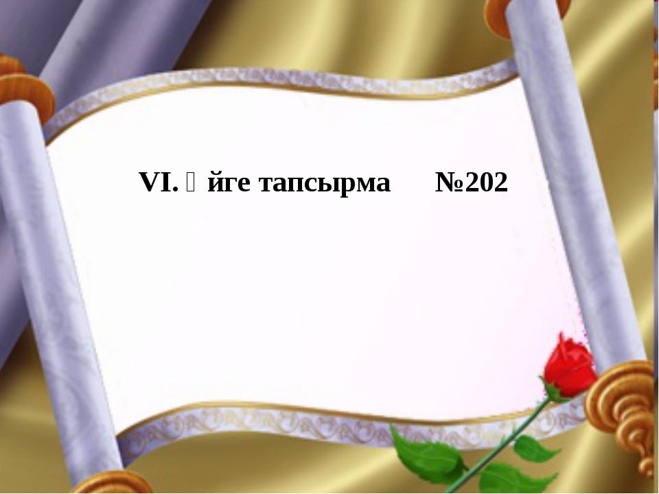 VI. Үйге тапсырма №202