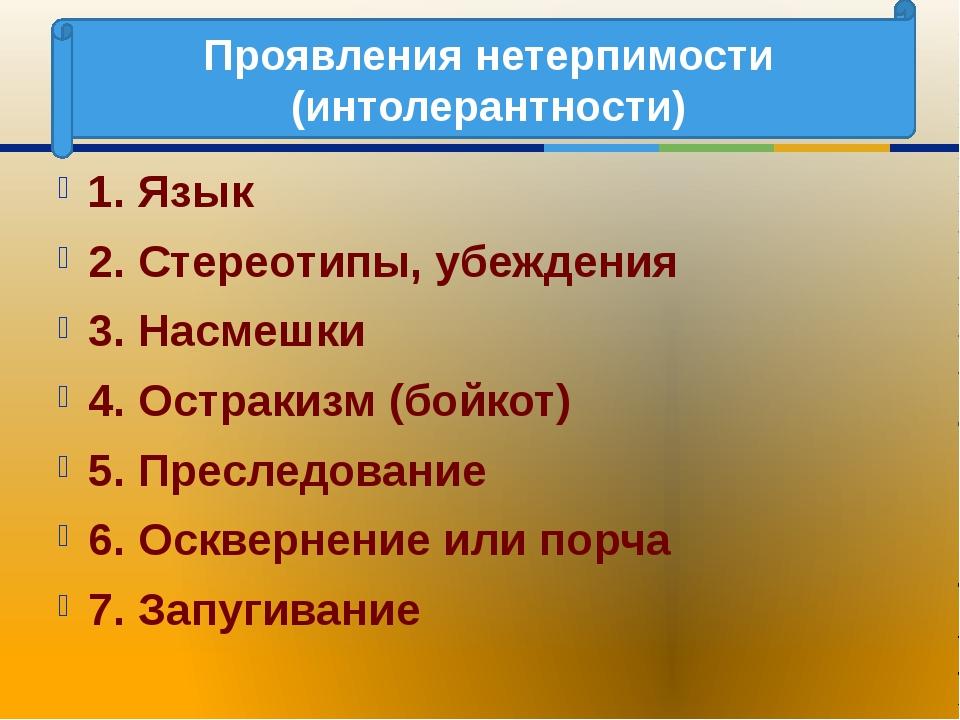1. Язык 2. Стереотипы, убеждения 3. Насмешки 4. Остракизм (бойкот) 5. Преслед...