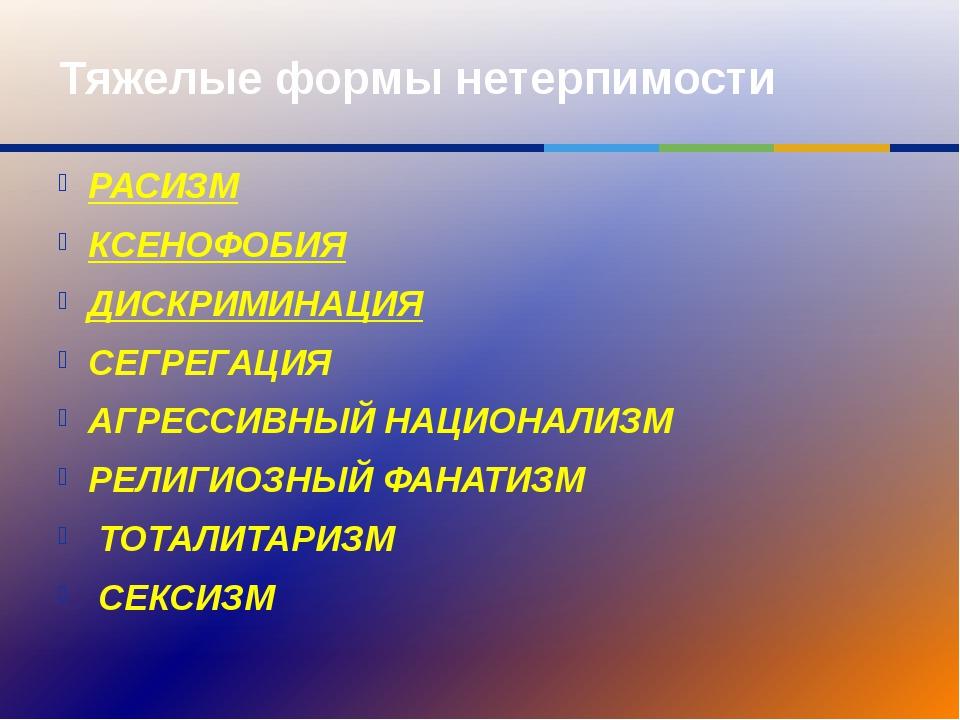 РАСИЗМ КСЕНОФОБИЯ ДИСКРИМИНАЦИЯ СЕГРЕГАЦИЯ АГРЕССИВНЫЙ НАЦИОНАЛИЗМ РЕЛИГИОЗНЫ...