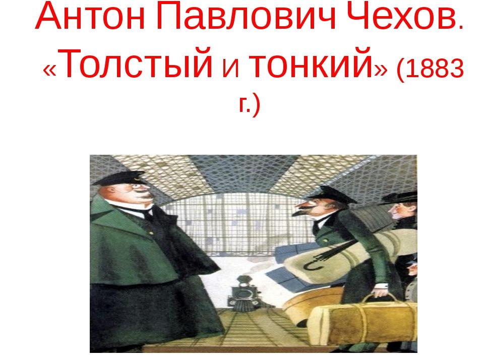 Антон Павлович Чехов. «Толстый И тонкий» (1883 г.)