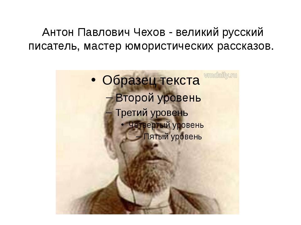 Антон Павлович Чехов - великий русский писатель, мастер юмористических расска...