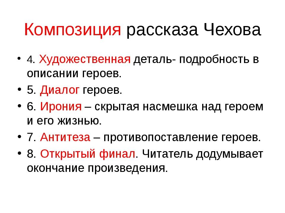 Композиция рассказа Чехова 4. Художественная деталь- подробность в описании г...
