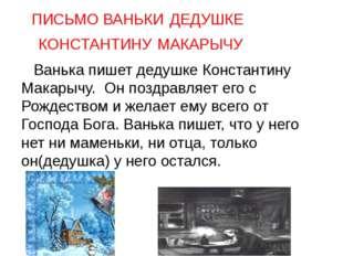 ПИСЬМО ВАНЬКИ ДЕДУШКЕ КОНСТАНТИНУ МАКАРЫЧУ Ванька пишет дедушке Константину М