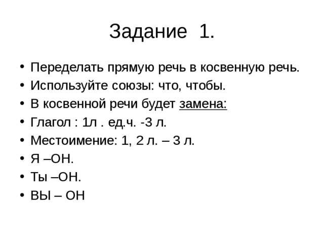 Задание 1. Переделать прямую речь в косвенную речь. Используйте союзы: что, ч...