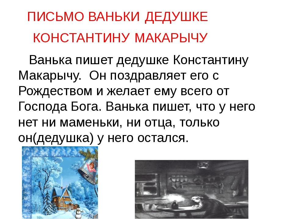 ПИСЬМО ВАНЬКИ ДЕДУШКЕ КОНСТАНТИНУ МАКАРЫЧУ Ванька пишет дедушке Константину М...