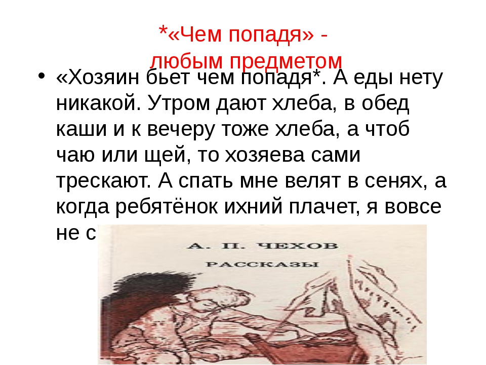 *«Чем попадя» - любым предметом «Хозяин бьет чем попадя*. А еды нету никакой....