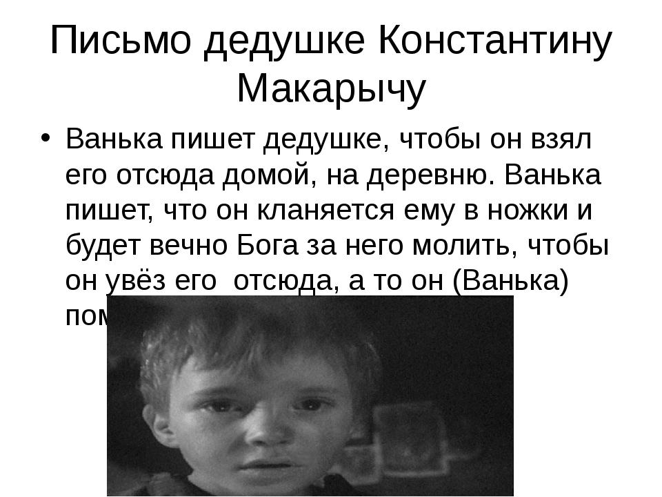 Письмо дедушке Константину Макарычу Ванька пишет дедушке, чтобы он взял его о...