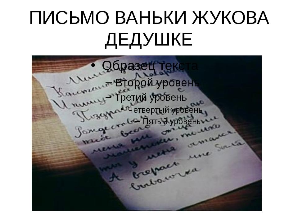 ПИСЬМО ВАНЬКИ ЖУКОВА ДЕДУШКЕ