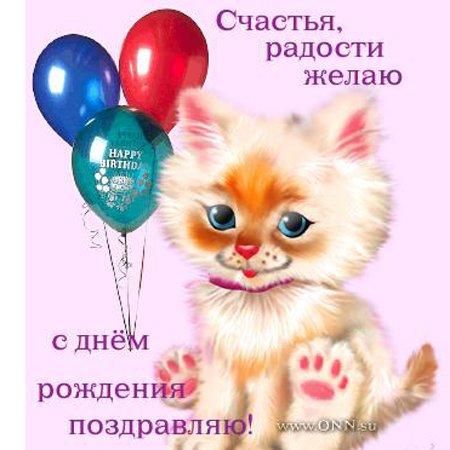 Кроткое поздравление с днём рождения