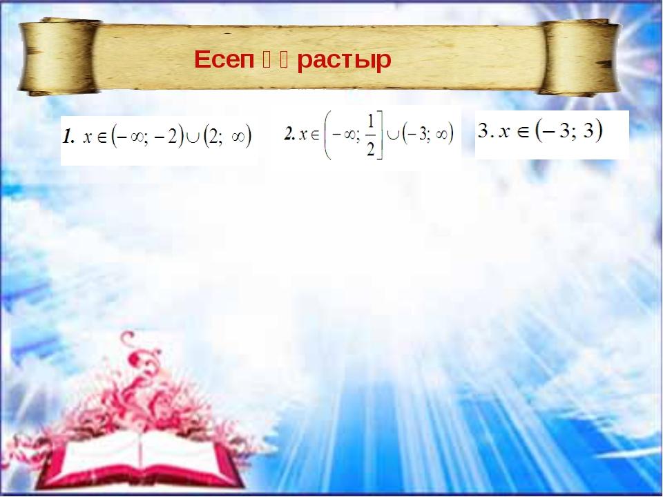 * Есеп құрастыр