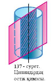 Описание: C:\Program Files\Геометрия\Геометрия 11 сынып\teory\Pic\Ris137.jpg