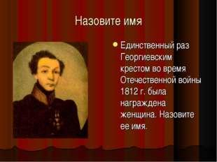 Назовите имя Единственный раз Георгиевским крестом во время Отечественной вой