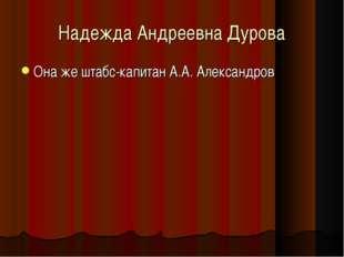 Надежда Андреевна Дурова Она же штабс-капитан А.А. Александров