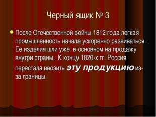 Черный ящик № 3 После Отечественной войны 1812 года легкая промышленность нач