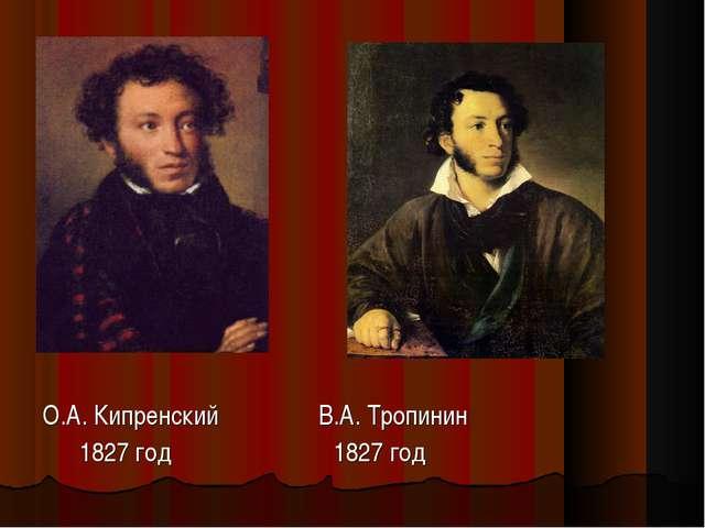 О.А. Кипренский В.А. Тропинин 1827 год 1827 год