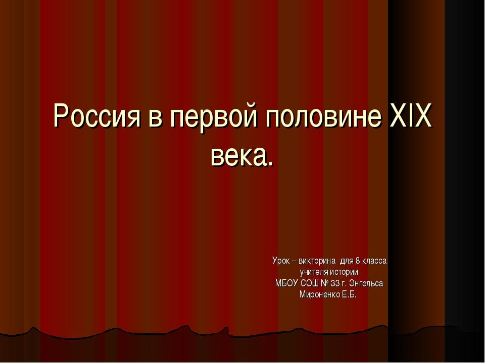 Россия в первой половине XIX века. Урок – викторина для 8 класса учителя исто...