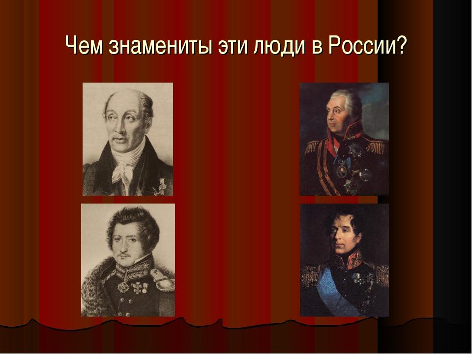 Чем знамениты эти люди в России?