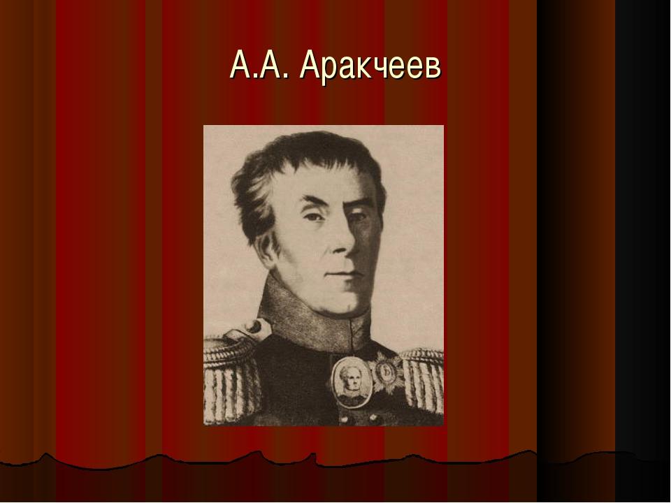 А.А. Аракчеев