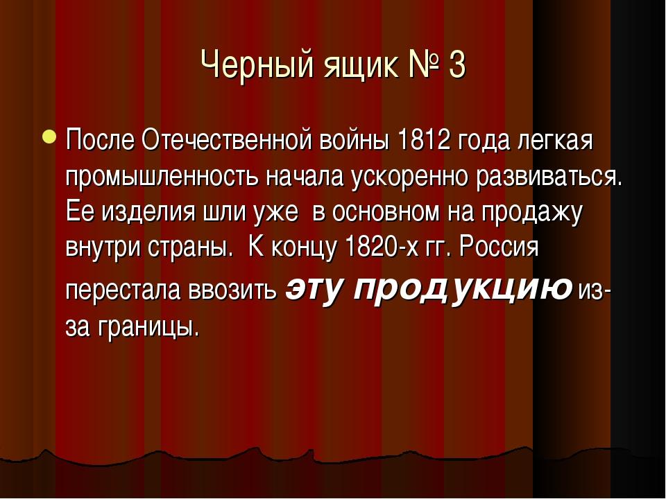 Черный ящик № 3 После Отечественной войны 1812 года легкая промышленность нач...