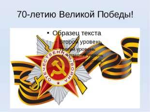 70-летию Великой Победы!