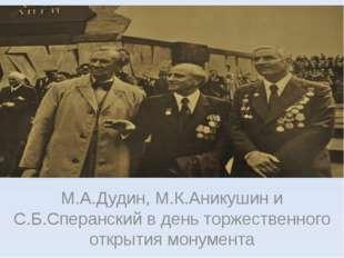 М.А.Дудин, М.К.Аникушин и С.Б.Сперанский в день торжественного открытия мону