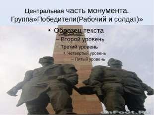 Центральная часть монумента. Группа»Победители(Рабочий и солдат)»