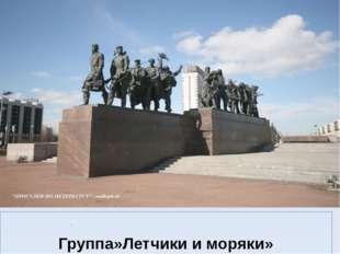 ГГ Группа»Летчики и моряки»