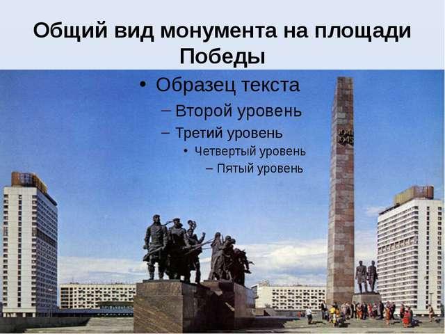 Общий вид монумента на площади Победы