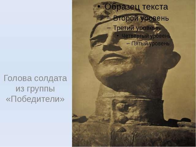 Голова солдата из группы «Победители»