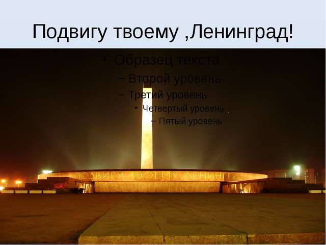 Подвигу твоему ,Ленинград!