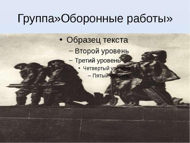 Группа»Оборонные работы»
