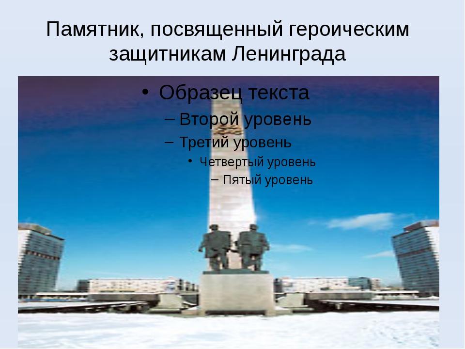 Памятник, посвященный героическим защитникам Ленинграда