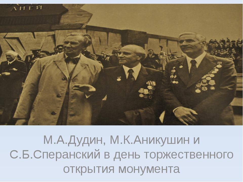 М.А.Дудин, М.К.Аникушин и С.Б.Сперанский в день торжественного открытия мону...