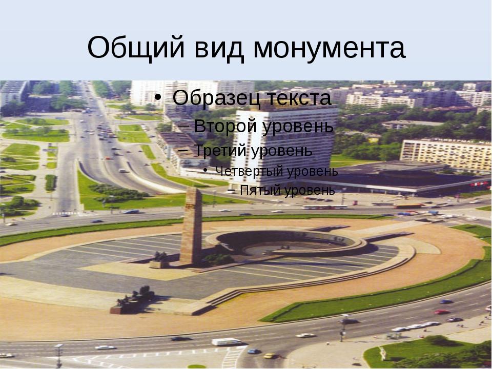 Общий вид монумента