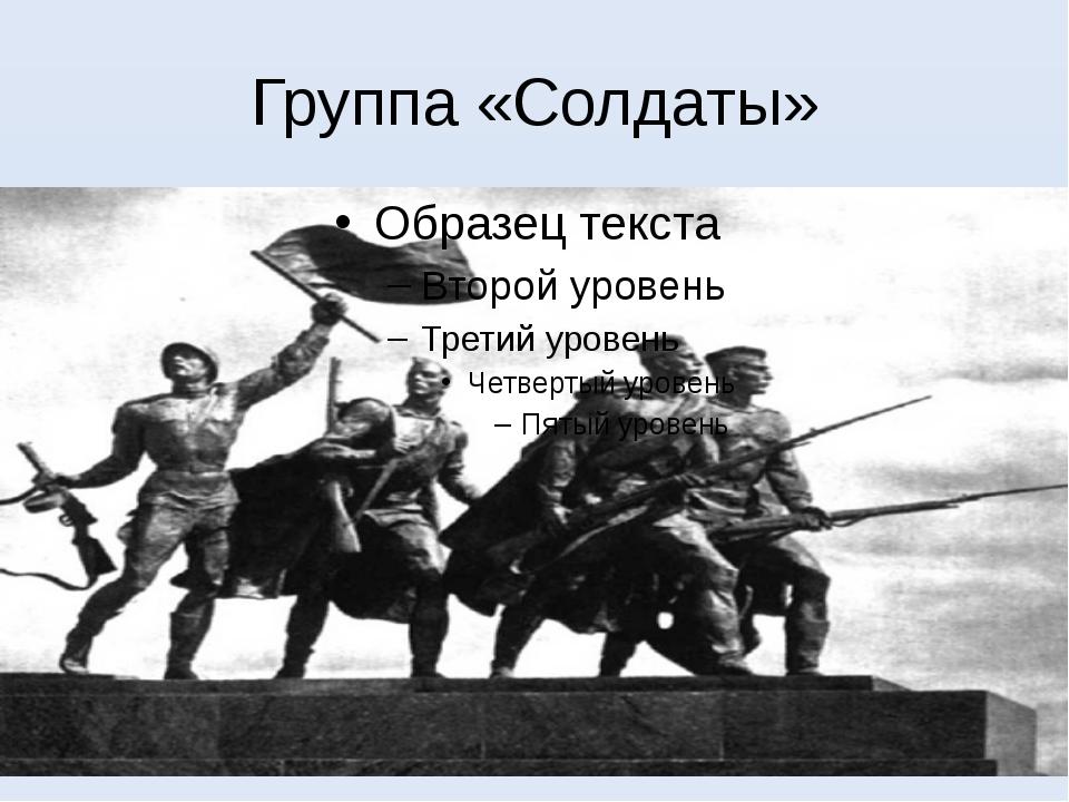 Группа «Солдаты»