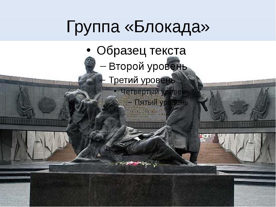 Группа «Блокада»